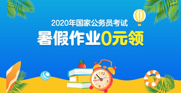 2020国家betway必威体育必威体育 betwayapp暑假作业