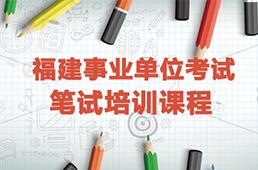2019年福建事业单位考试笔试课程