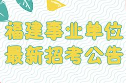 2019年福建事业单位考试最新招聘公告
