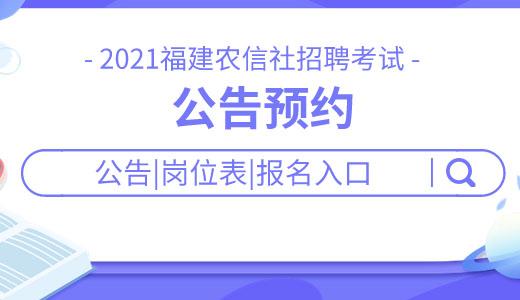 【泉州】农信社福建招聘考试网-2021福建农信社招聘考试报名时间